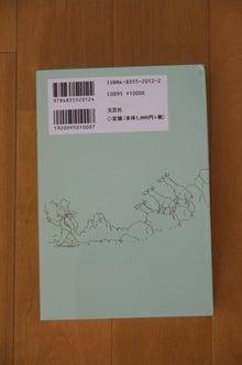 歩き人ふみの徒歩世界旅行 日本・台湾編-裏表紙
