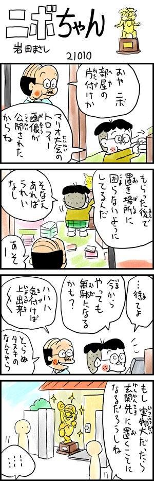 $にんしんゲーム天国-ニボ16