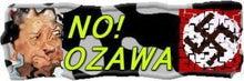 拉致被害者救出荒木調査会代表支持勝手連-noozawa2
