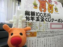 暇人専用 カマ~ン!トナカイ-20100129-2