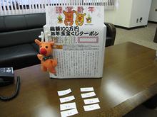 暇人専用 カマ~ン!トナカイ-20100129-4