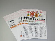 暇人専用 カマ~ン!トナカイ-20100129-1