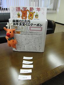 暇人専用 カマ~ン!トナカイ-20100129-6