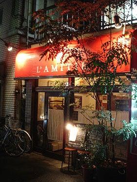 横浜発 驢馬人の美食な日々-L'AMITIE