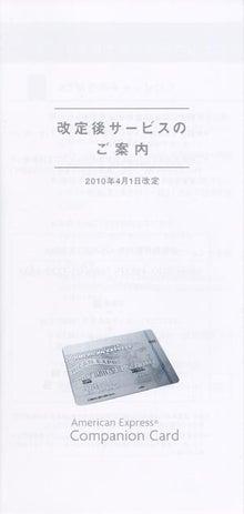 クレジットカードミシュラン・ブログ-コンパニオン・カードサービス変更