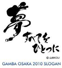 ∞ポコにっき∞ <ヤット編> -slogan2010.jpg