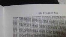 $会長日記 -JASTOCS会長の日記ブログ--円周率100万桁1ページ目