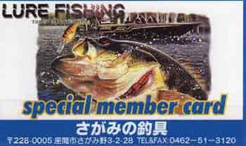 さがみの釣具のブログ