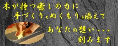 木にあなたの想いを刻む名入れの木札の店.フダヤドットコム