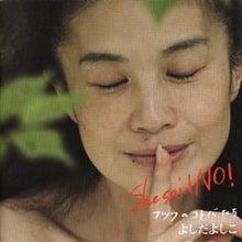 $AFTER THE GOLD RUSH-よしだよしこ「She said NO !」