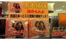 黒木姉妹オフィシャルブログ「九州女ですが‥何か?」Powered by Ameba-20100131184900000010001.jpg