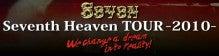 Sevenオフィシャルブログ「Sevenキングダム」by Ameba-Seventh Heaven-2010-