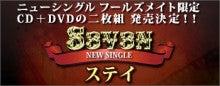 Sevenオフィシャルブログ「Sevenキングダム」by Ameba
