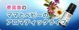 菅真美のママとベビーのアロマティックライフ