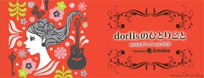 ブログ集め-芸能人・有名人ブログ集--dorlis