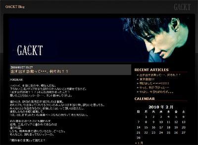 ブログ集め-芸能人・有名人ブログ集--GACKT