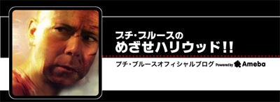 ブログ集め-芸能人・有名人ブログ集--プチ・ブルース