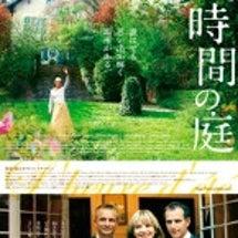 ≪夏時間の庭≫