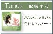 $守谷香 Wanku(わんくぅ) Official Blog Powered by Ameba-きれいなハート