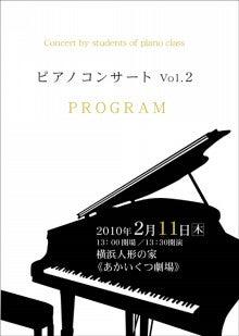 ゆきゆかのブログ-2010発表会