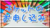 東京講座と占いイベント山下弘司・ひすいこたろう・藤沢あゆみ・はるひなた・いけだ笑み【虹と光のフェスタ】