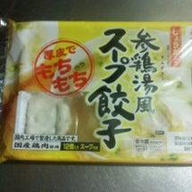 参鶏湯風スープ餃子