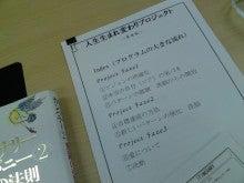 $男起業塾 ミッキー塾長のブログ-SN3J0304.jpg