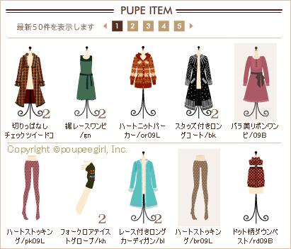 もんじゅのプペブログ-20100204