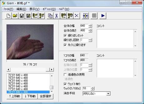 $パワポ部-GIFアニメ