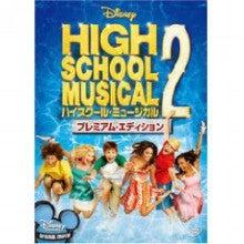 映画でペップトーク-highschool_musical_2