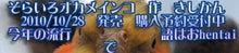 絵日記ブログ・姫うずらまみれ-そらいろオカメインコ予約バナー