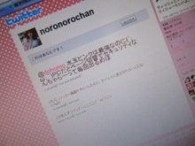 野呂陽菜オフィシャルブログ のろちゃんぶろぐ。