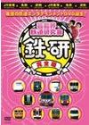 芸能界鉄道研究会