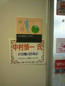 コーチ中村のブログ