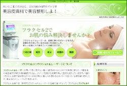 美人受付嬢の美容日誌-フラクセル2(フラクショナルレーザー)|東京都
