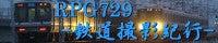 RPG729-鉄道撮影紀行-