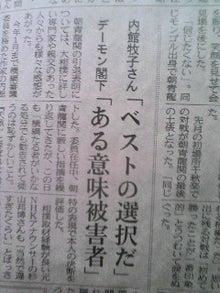 にっけいしんぶん新聞-20100206174955.jpg