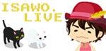 ISAWO.LIVE (いさを どっと らいぶ)-isawolive