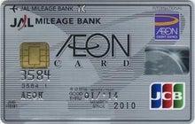 クレジットカードミシュラン・ブログ-AEON-JMB-JCB