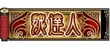 曹魏 【三国志 SANGOKUSHI】ブログ