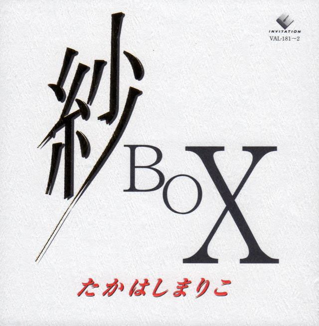 """""""楽音楽""""の日々高橋真梨子の「紗BOX」コメント"""