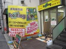 エコリング広島中央店のブログ