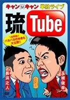 タマキ×ブログⅡキャン×キャン 玉城オフィシャルブログ Powered by Ameba