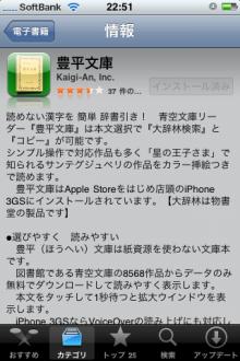 $ヒトリゴト-豊平文庫