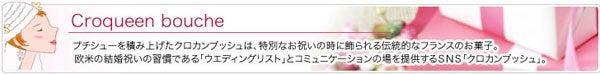 ◆ウエディング・リスト◆-クロカンブッシュ