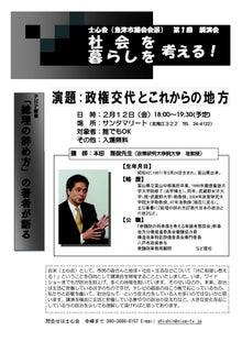 魚津市議会議員 浜田泰友の言いたい放題!-講演会チラシ