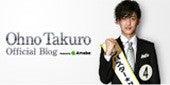 ヒロシューオフィシャルブログ「ヒロシューの愛や青春のいらだち」powered by Ameba