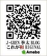 J-GREN拳太オフィシャルブログ「これが和RIGINAL」by Ameba-ameba