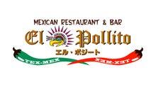 メキシカンレストラン&バー  エル・ポジート