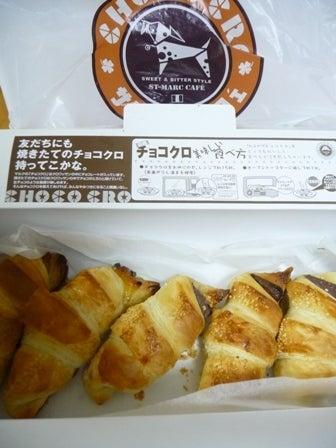 「ひろんぐー」の つぶやき @名古屋-サンマルクのチョコクロ